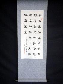 苏州名家-吴进贤- 隶书精品轴