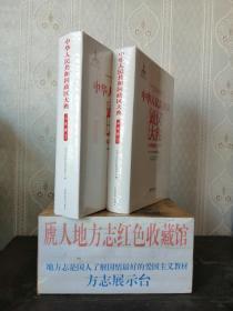 中国政区大典--《中华人民共和国政区大典•山东省卷》--全2册---虒人荣誉珍藏