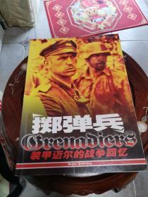 掷弹兵 装甲迈尔的战争回忆( 私藏保正版16k好品)S D