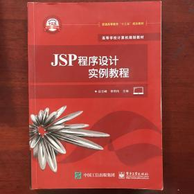JSP程序设计实例教程