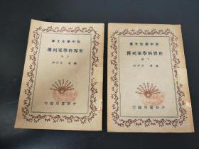 《世界科学家列传》,民国25年,中华书局印行,上下两册全,品如图