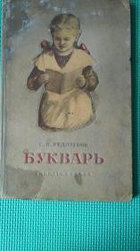 俄语课本精装