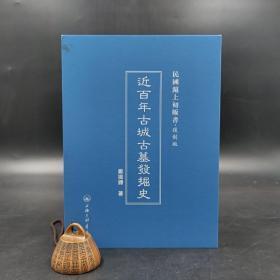 民国沪上初版书:近百年古城古墓发掘史(精装) 九品