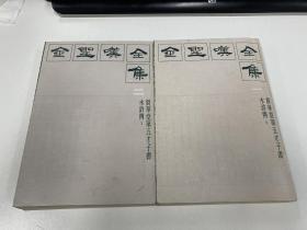 金圣叹全集(一、二)江苏古籍出版社