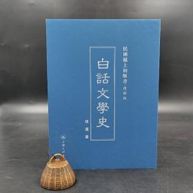 民国沪上初版书:白话文学史(精装)