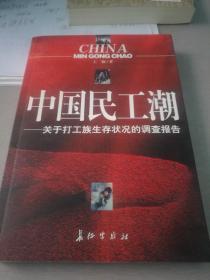 中国民工潮:关于打工族生存状况的调查报告