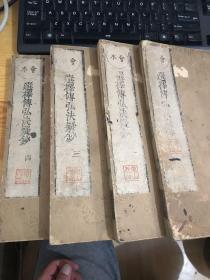 选择传弘决疑钞 有好多看书后笔记 亀山忍徴 实物图片