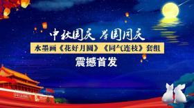 曹来宾亲创水墨画《花好月圆》《同气连枝》中国画套组12平尺/二幅(藏一赠三)