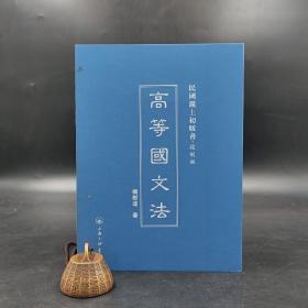 民国沪上初版书:高等国文法(精装)