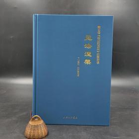 特惠| 见法涅槃:南北传《相应阿含经》百部对读(精装)