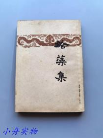 老舍先生重要小说集 《蛤藻集》 (收《断魂枪》《听来的故事》等;1947年第5版;私藏,好品极少见)