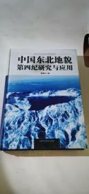 中国东北地貌第四纪研究与应用