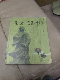 茶圣·《茶经》  ( 10年1版1印3210册)