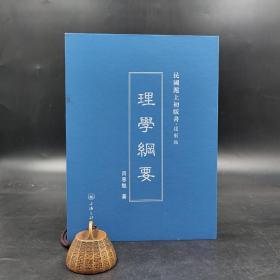 民国沪上初版书:理学纲要(精装)