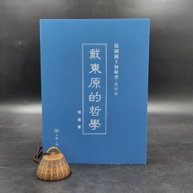 民国沪上初版书:戴东原的哲学(精装)