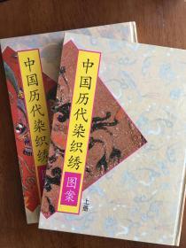 中国历代染织绣图案:艺术
