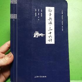 钟书国学精粹:孙子兵法三十六计