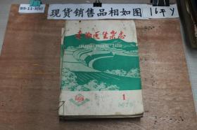 赤脚医生杂志1976-1