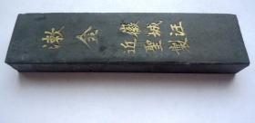 老墨 漱金 徽城汪近圣制   油烟  12.5*3*1.3厘米