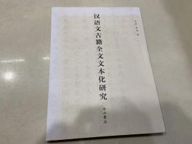 汉语文古籍全文文本化研究