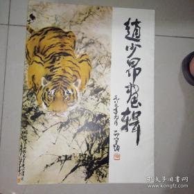 赵少昂画辑(12张)