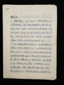 赵劲 致母亲黄宗英信札一通八页HXTX317191