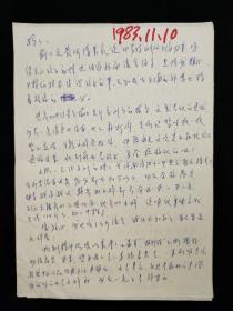 赵青(阿囡) 致母亲黄宗英信札一通两页HXTX317193