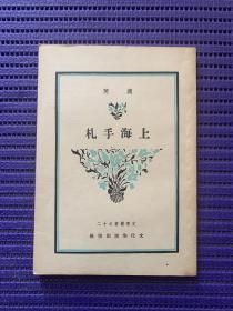 民国原版新文学:1941年初版 芦焚(师陀)著《上海手札》库存未阅品佳