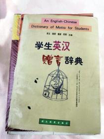 学生英汉赠言辞典2001一版一印