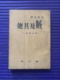 民国新文学:民国33年毕树棠 译《艺文丛书之二:贼及其他》