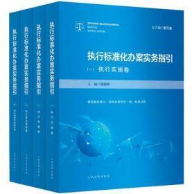 执行标准化办案实务指引(1-4)