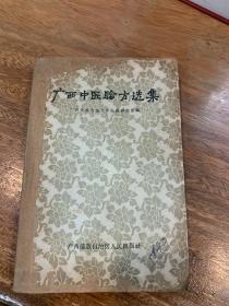 广西中医验方选集