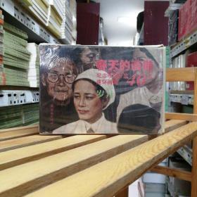 特惠|   春天的画卷-岁月篇-纪念改革开放40年(连环画集共11册)