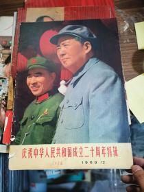庆祝中华人民共和国成立二十周年辑