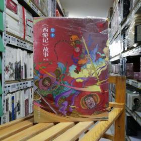 特惠| 绘本西游记故事(20集28册套装 彩色连环画)