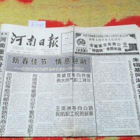 1999.2月17日河南日报