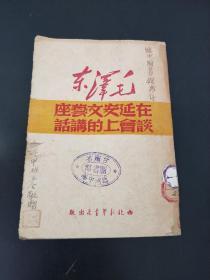 《在延安文艺座谈会上的讲话》_西北新华书店印行,少见版本。全一册,品如图