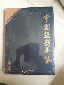 中国摄影年鉴2008-2009