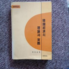 韩国原版  한국경제의이론과실천   韩国经济的理论与实践