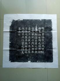 馆藏北宋传奇人物(李植墓志)
