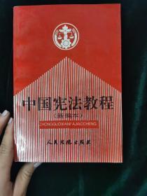 中国宪法教程:新编本