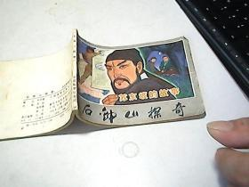 连环画            【   石钟山探奇】