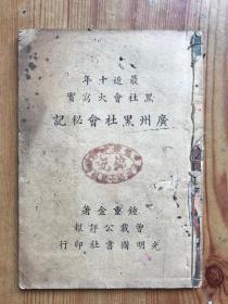广州黑社会秘记