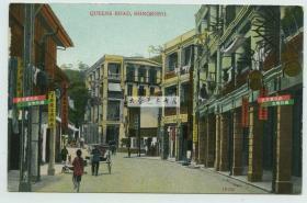 民国时期香港皇后大道街道街景老明信片