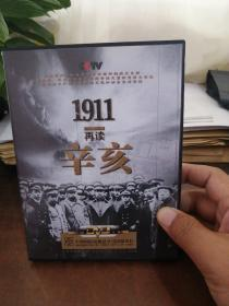 1911再读 辛亥(3碟装)DVD