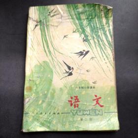 六年制小学课本 语文第二册