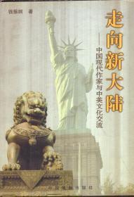 走向新大陆:中国现代作家与中美文化交流