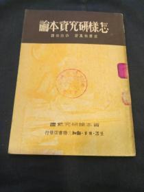 怎样研究资本论(1950年1版1印)
