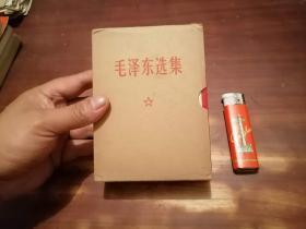 毛泽东选集(一卷本)(带林题书盒)(彩色军装毛像有林题)(1968年横版南京版第1印)