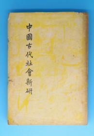 中国古代社会新研